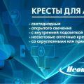 Кресты для аптек в Запорожье
