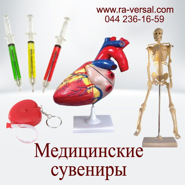 Подарок фармацевту